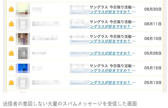 図1_送信者の意図しない大量のスパムメッセージを受信した画面