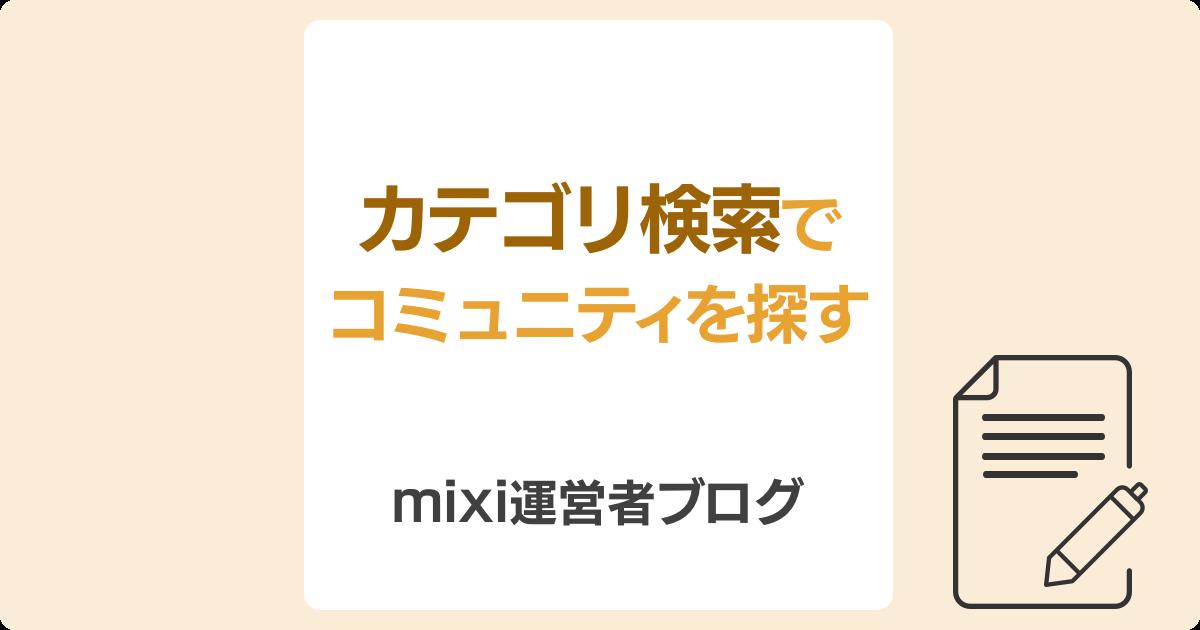 カテゴリ」から探す、コミュニティ検索の使い方 | mixi運営者ブログ ...
