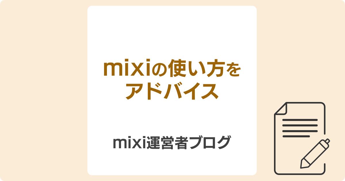 mixi_blog