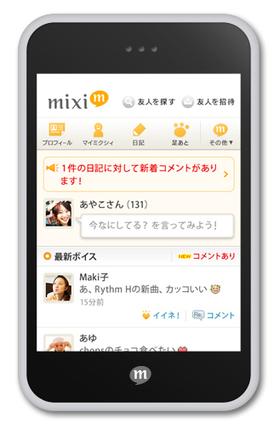 2010年_mixi Touch 登場