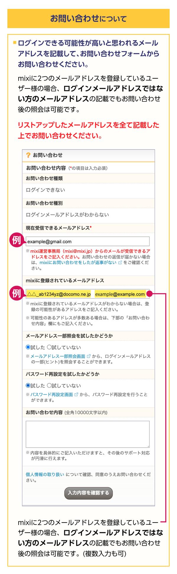 お問い合わせフォームにて、ログインできる可能性が高いとお考えの メールアドレス を入力して お問い合わせください。