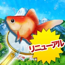 金魚の達人(新)