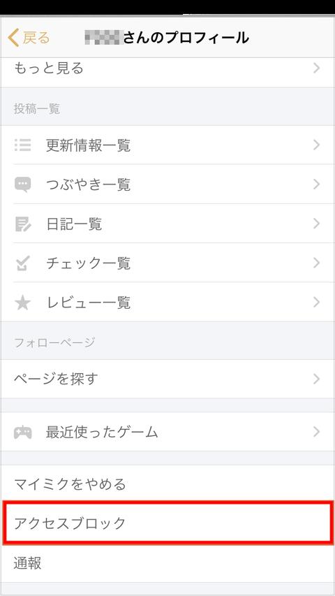 ユーザーのプロフィールページからブロックする