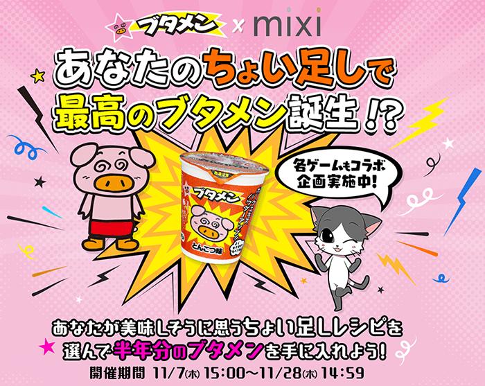 ブタメン×mixi