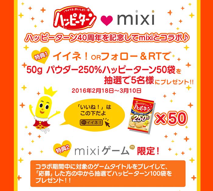 ハッピーターン×mixi