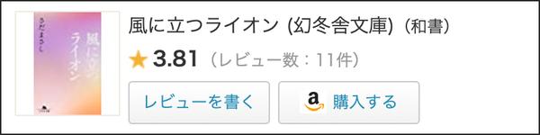 mixiレビュー検索_風に立つライオン