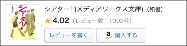 mixiレビュー検索_シアター!