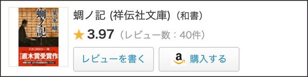 mixiレビュー検索_蜩ノ記