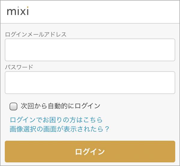 mixiのログインフォームには、ログインメールアドレスと、パスワードを入力する欄がある