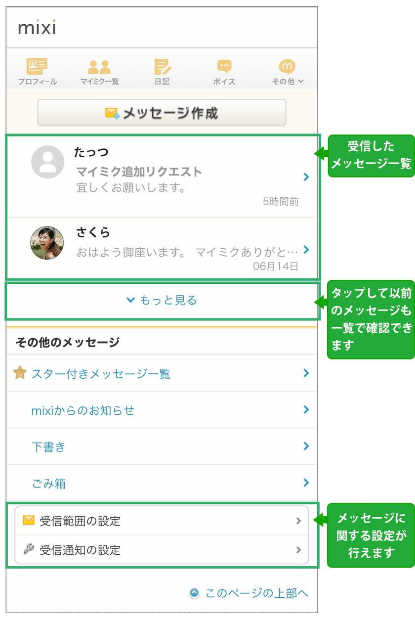 メッセージ一覧の画面には、受信したメッセージ一覧のリストや、メッセージに関する設定変更などのメニューがあります