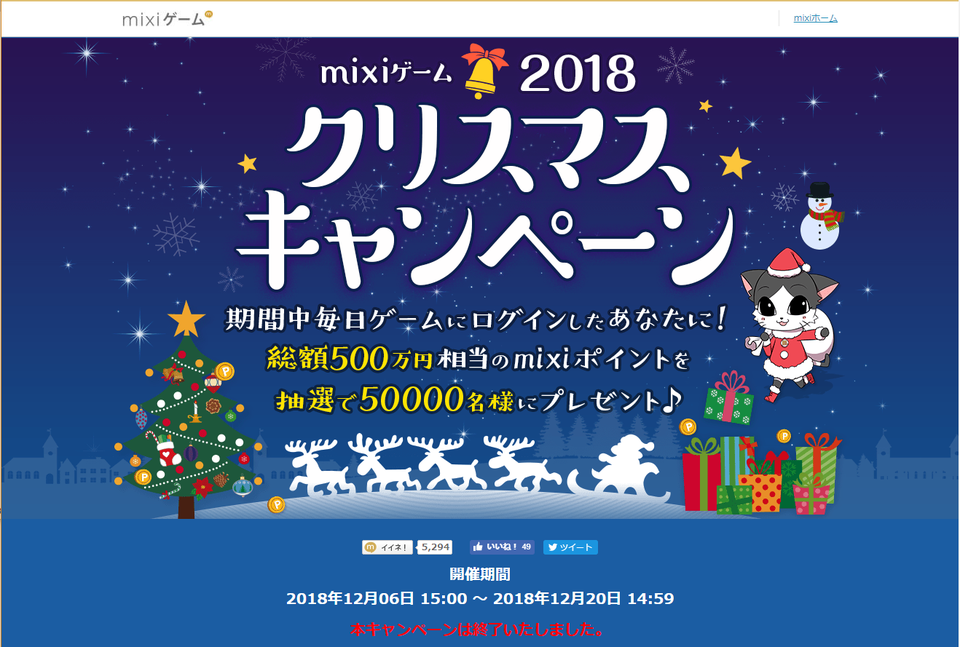mixiゲーム_2018クリスマスキャンペーン