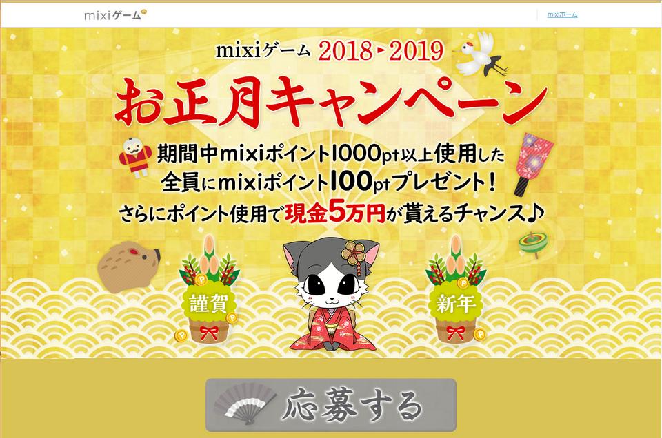 mixiゲーム_2019お正月キャンペーン