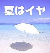 mixiコミュニティ_夏嫌い