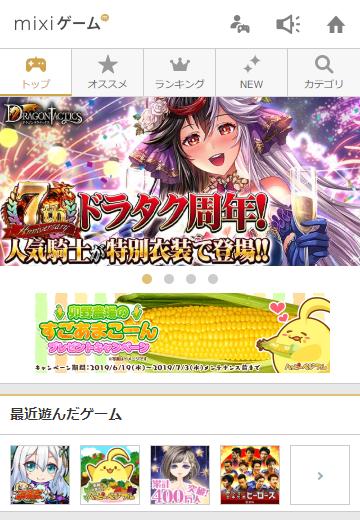 スマートフォン版_mixiゲーム